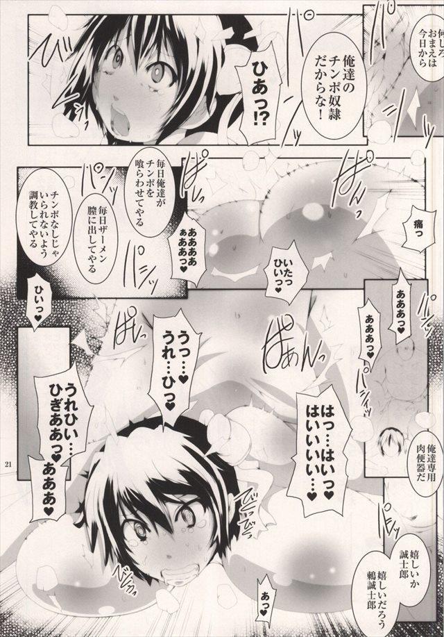 ニセコイ エロマンガ・同人誌13020