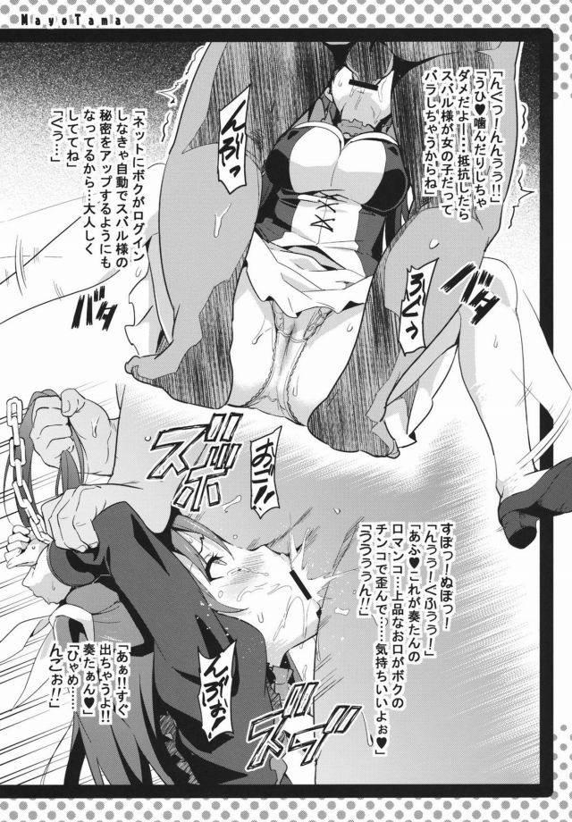 まよチキ エロマンガ・同人誌10004