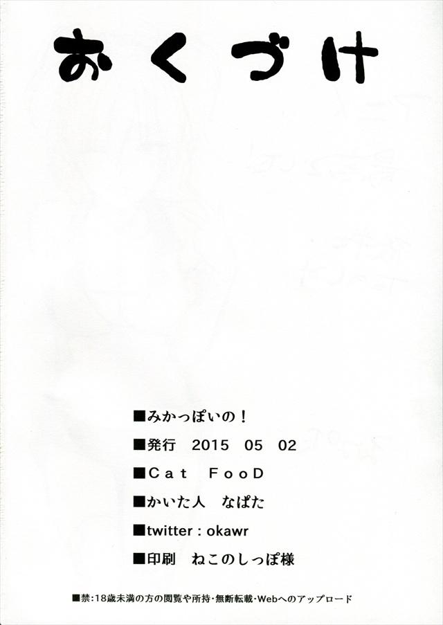 アイドル エロマンガ・同人誌29017
