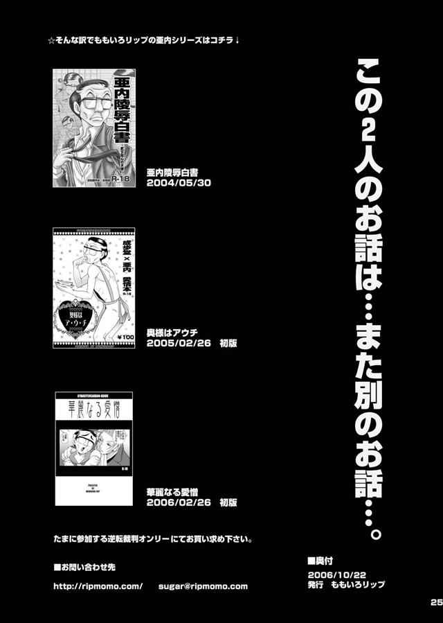 逆転裁判 エロマンガ・同人誌4023
