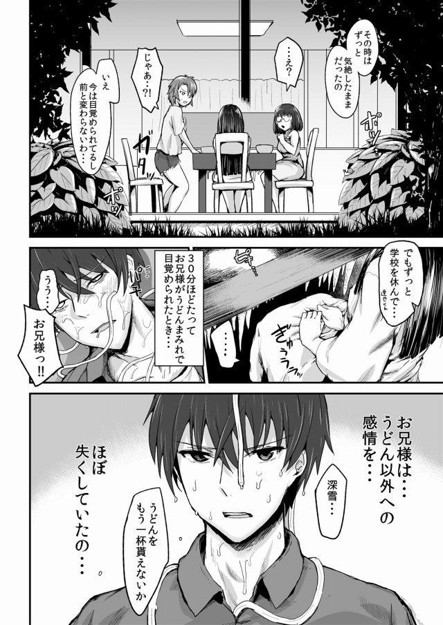 魔法か高校の劣等生 エロマンガ・同人誌12007