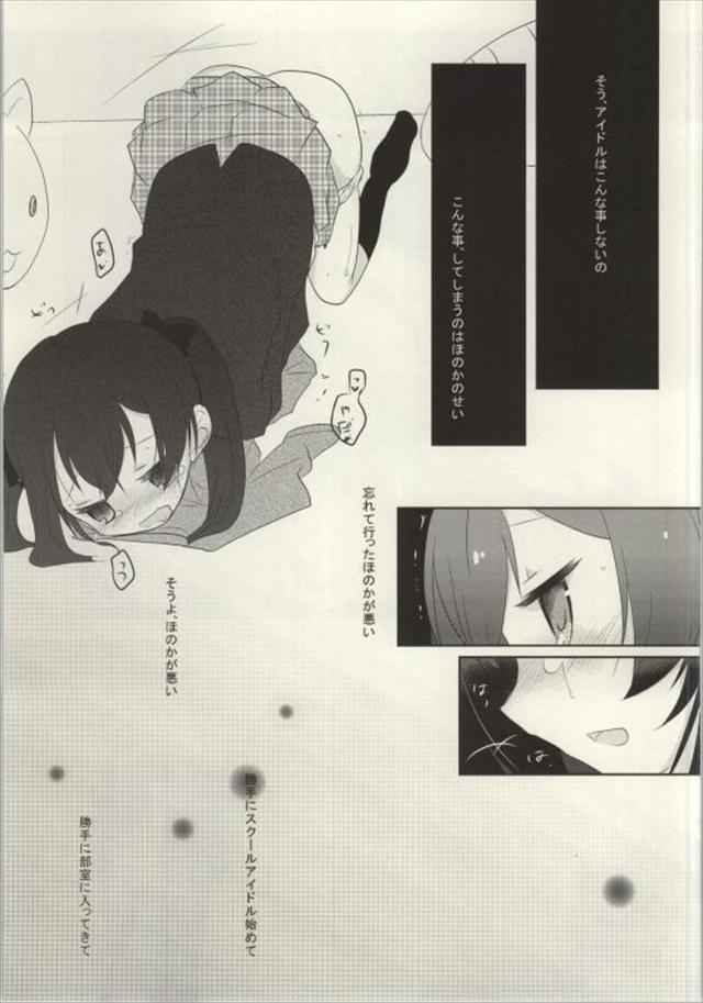 ラブライブ エロマンガ・同人誌25061