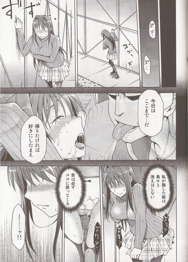 魔法使いの夜 エロマンガ・同人誌10021