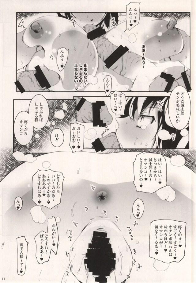 ニセコイ エロマンガ・同人誌13010