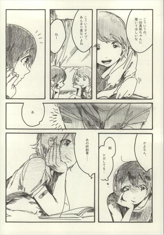 ラブライブ エロマンガ・同人誌25148