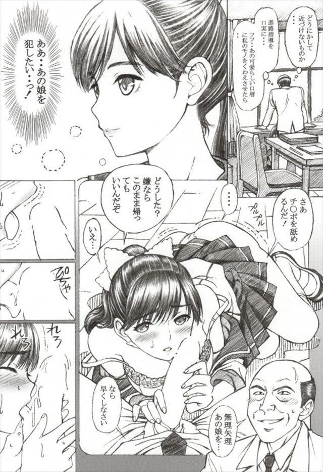 ラブプラス エロマンガ・同人誌12003