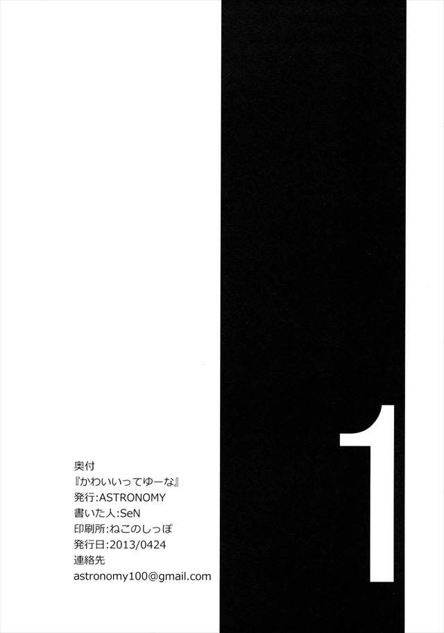 ねじまきカギュー エロマンガ・同人誌10017