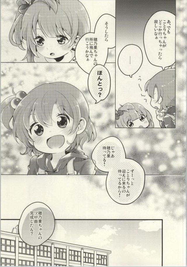 ラブライブ エロマンガ・同人誌25019