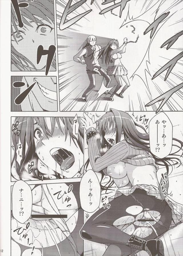 魔法使いの夜 エロマンガ・同人誌10010