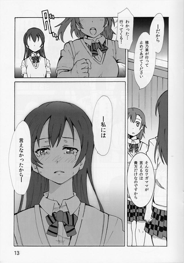 ラブライブ エロマンガ・同人誌39012