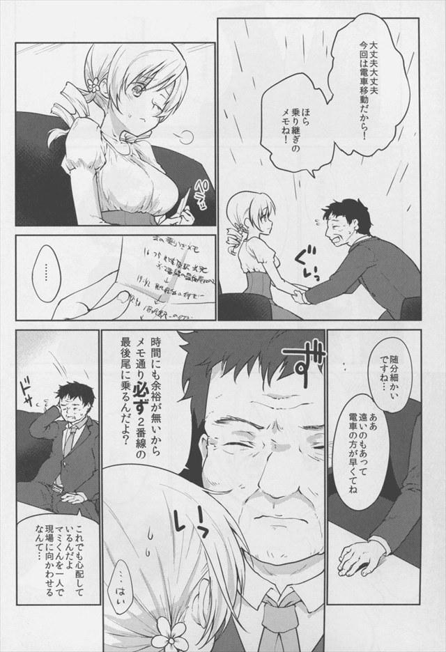 まどマギ エロマンガ・同人誌17004
