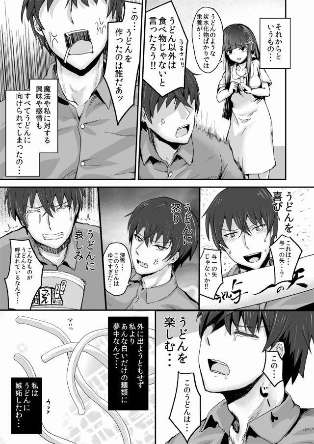 魔法か高校の劣等生 エロマンガ・同人誌12008