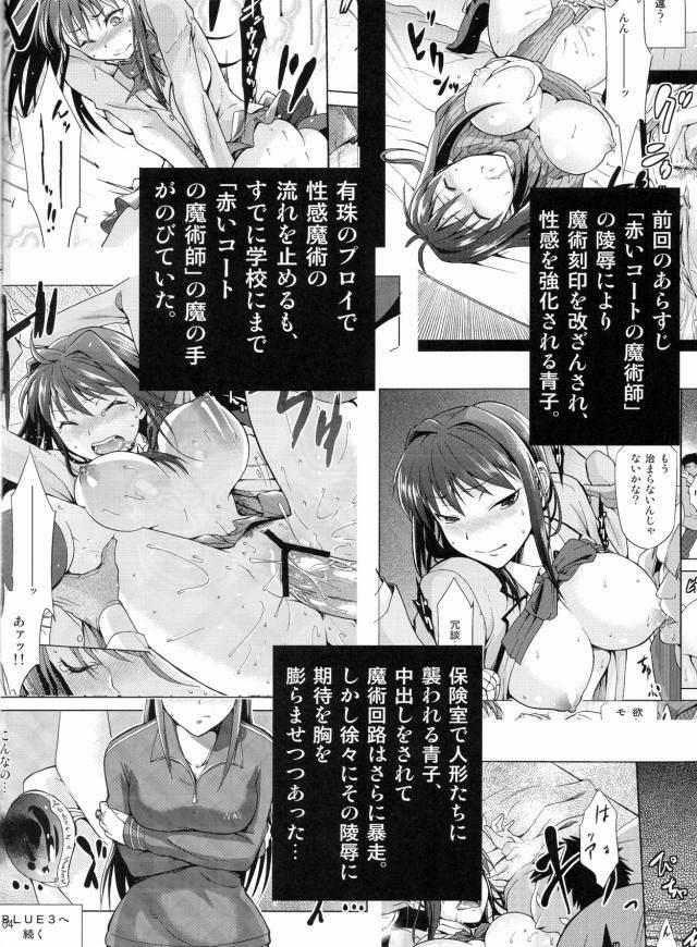 魔法使いの夜 エロマンガ・同人誌12003