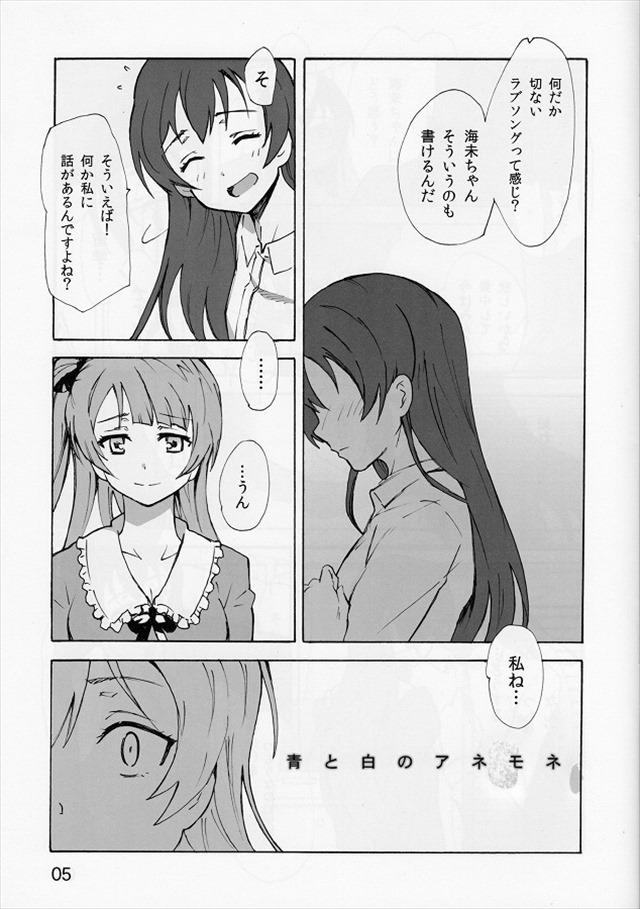 ラブライブ エロマンガ・同人誌39004
