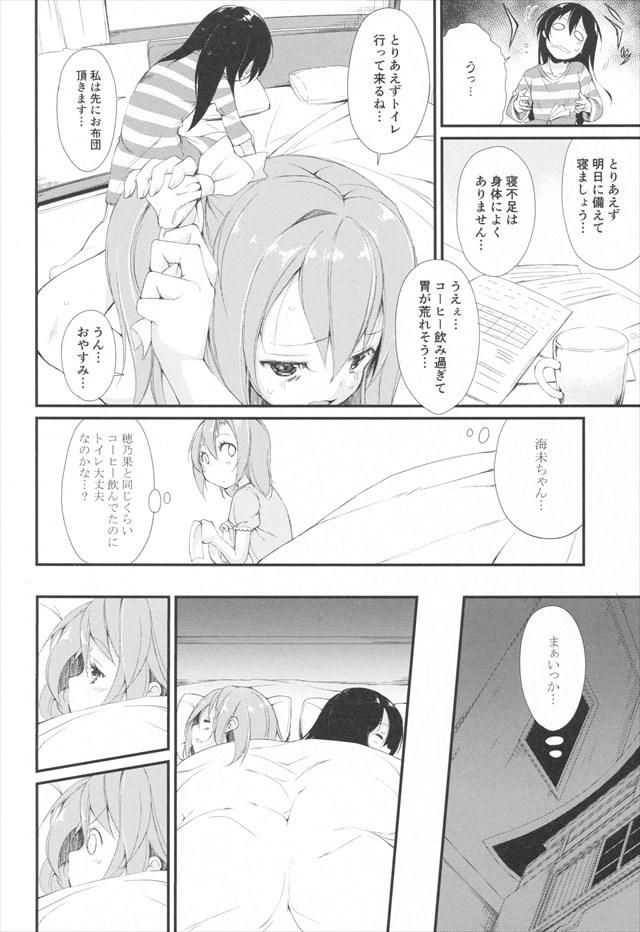 ラブライブ エロマンガ・同人誌30019