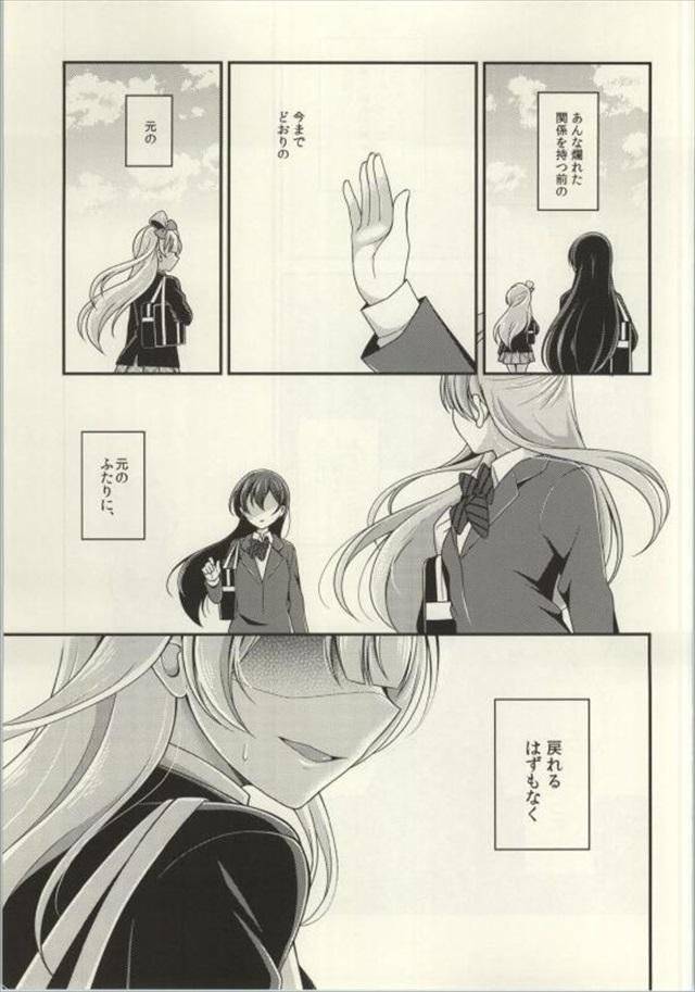 ラブライブ エロマンガ・同人誌25091