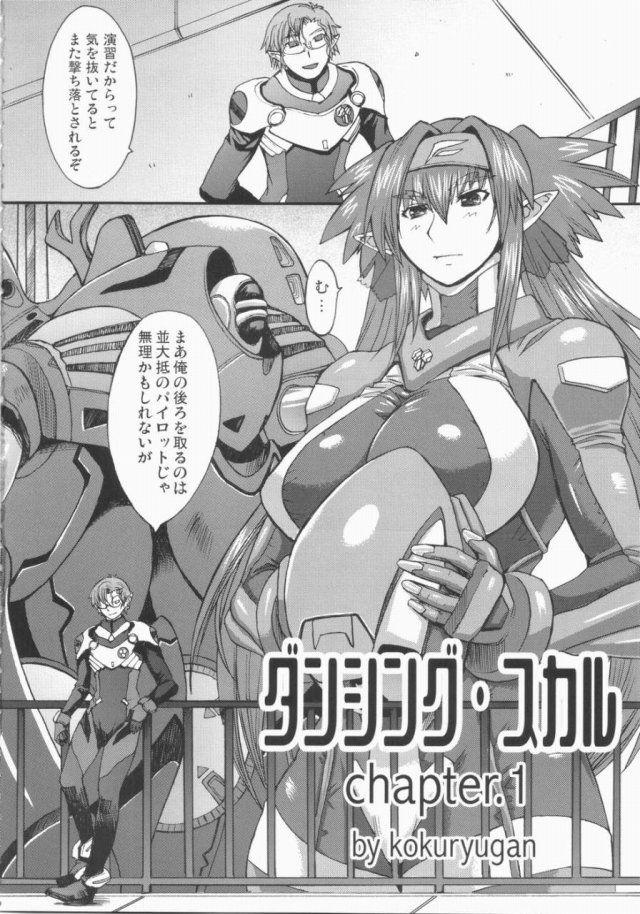 マクロスF エロマンガ・同人誌10003
