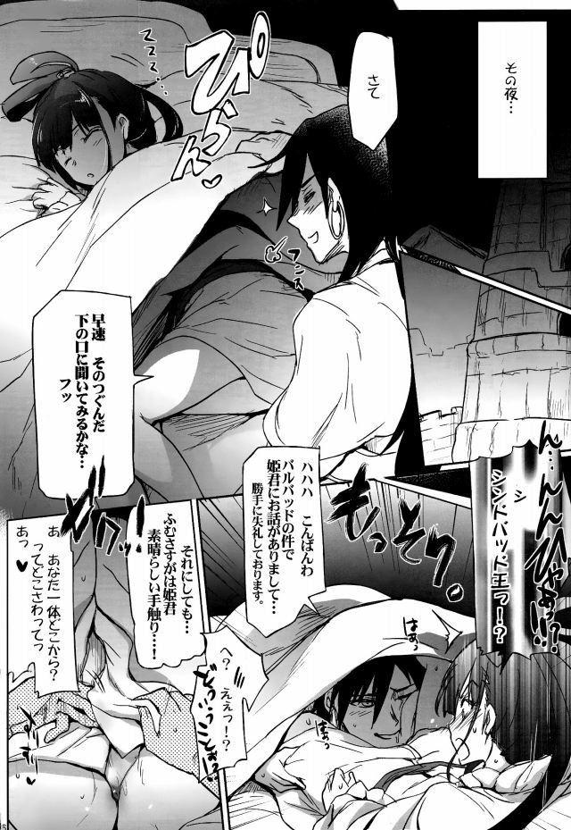 マギ エロマンガ・同人誌15003