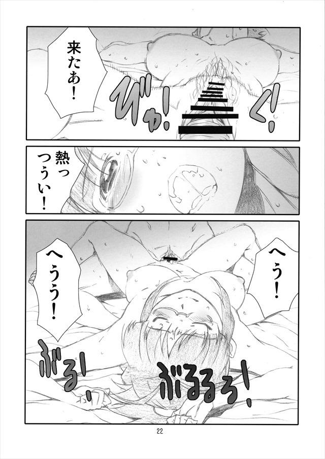 アイドル エロマンガ・同人誌40021
