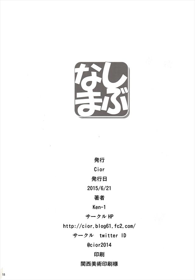 アイドル エロマンガ・同人誌32019