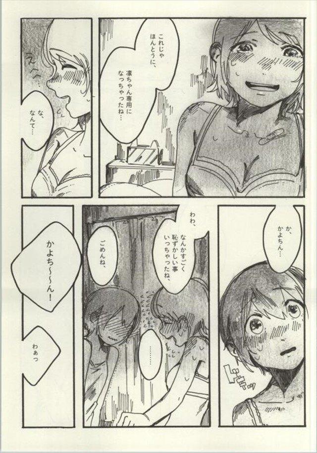 ラブライブ エロマンガ・同人誌25153