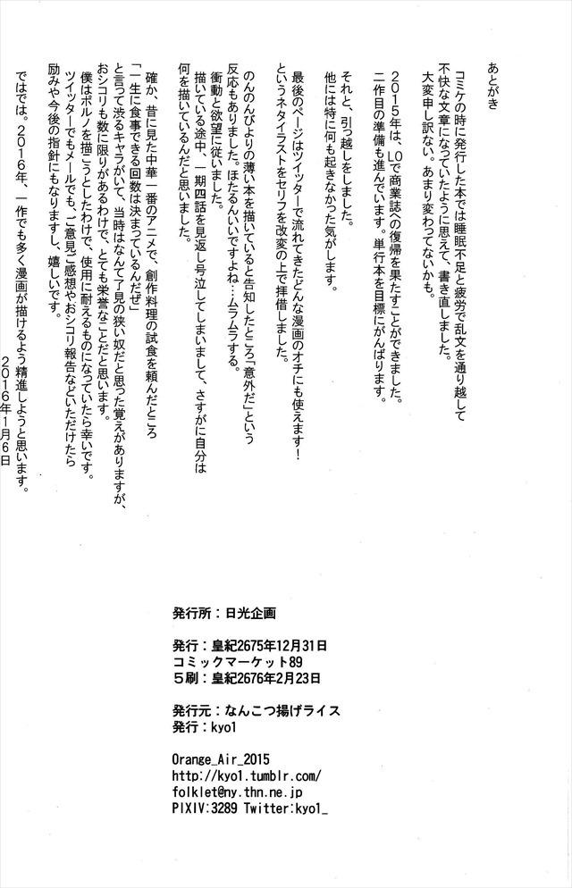 のんのんびより エロマンガ・同人誌14021