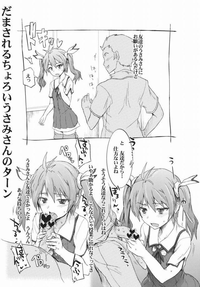 まよチキ エロマンガ・同人誌14008