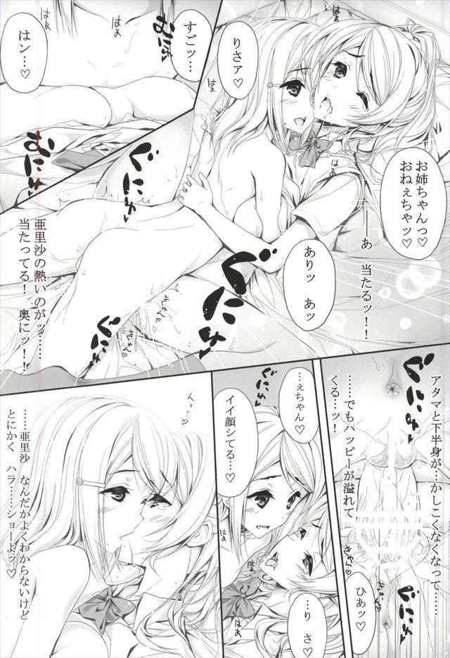 ラブライブ エロマンガ・同人誌8013