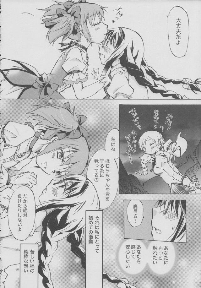 まどマギ エロマンガ・同人誌14009