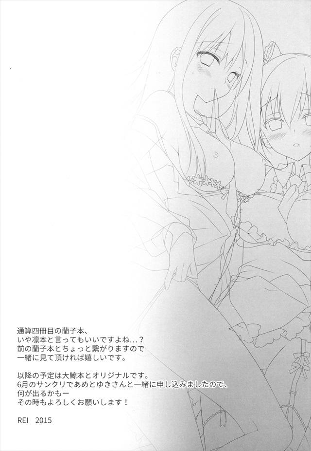 アイドル エロマンガ・同人誌20020