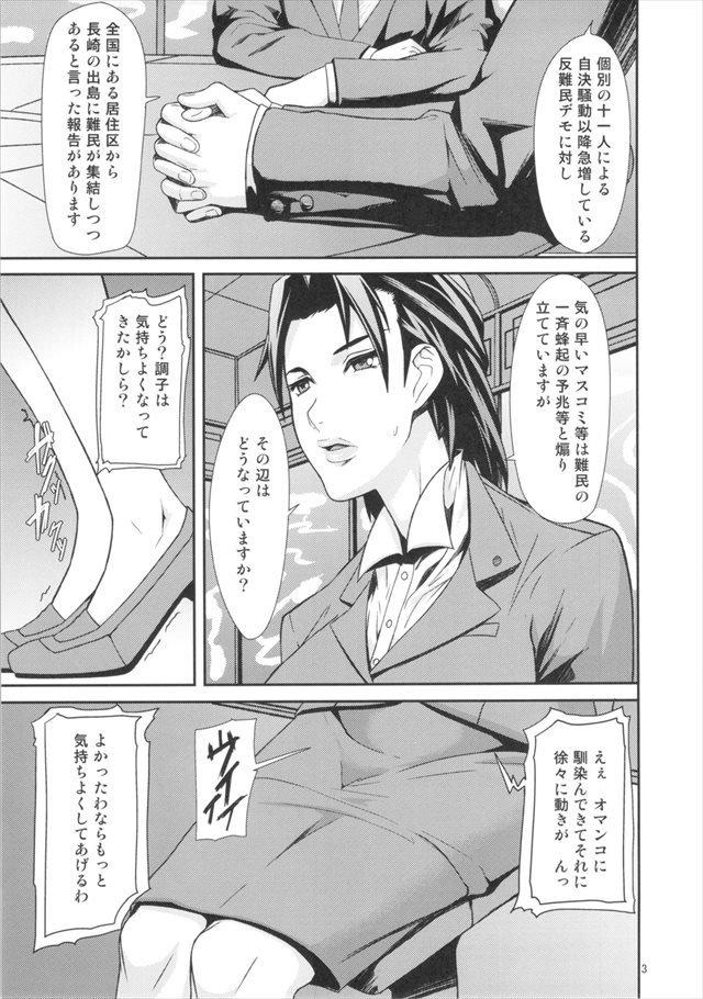 攻殻機動隊 エロマンガ・同人誌1002