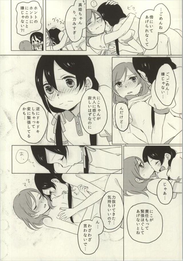 ラブライブ エロマンガ・同人誌25134