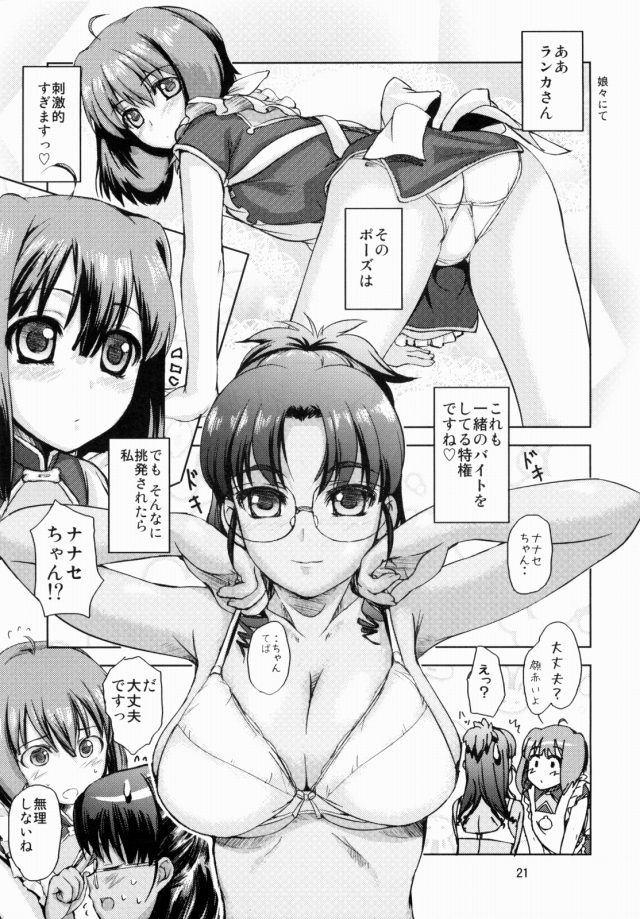 マクロスF エロマンガ・同人誌12019