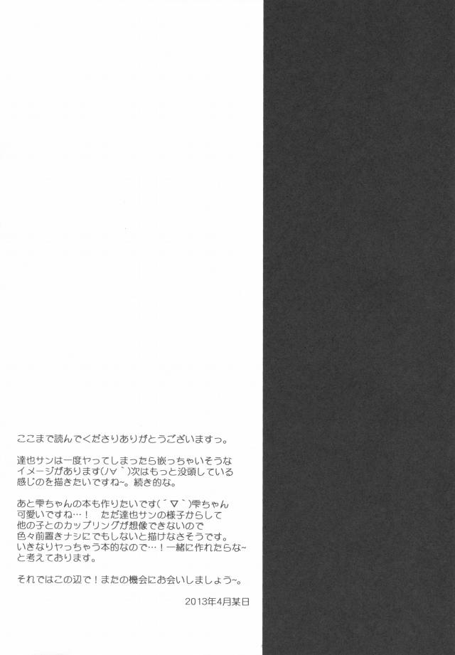魔法か高校の劣等生 エロマンガ・同人誌17023