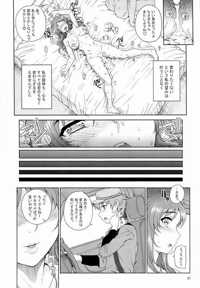 凪のあすから エロマンガ・同人誌12019