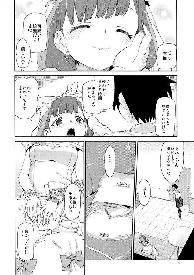 アイドル エロマンガ・同人誌26005