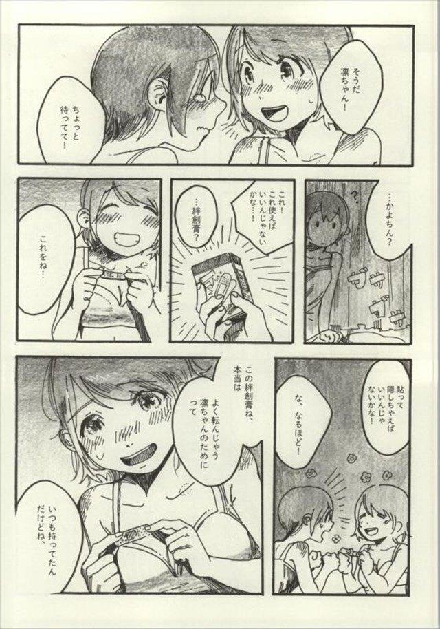 ラブライブ エロマンガ・同人誌25152