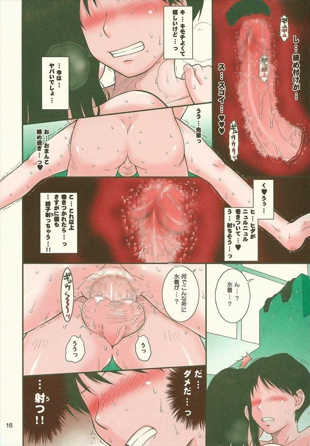 アマガミ エロマンガ・同人誌33014