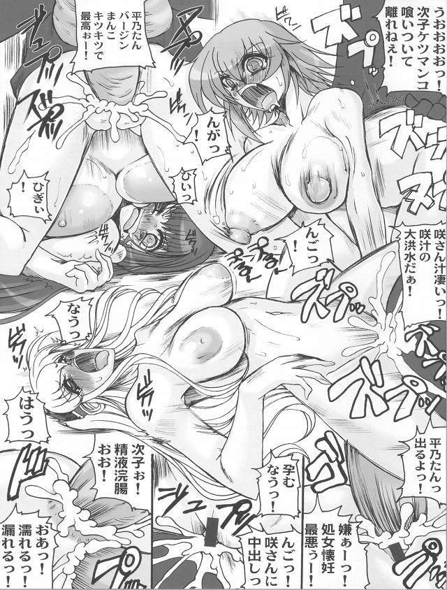 探偵オペラ エロマンガ・同人誌10018