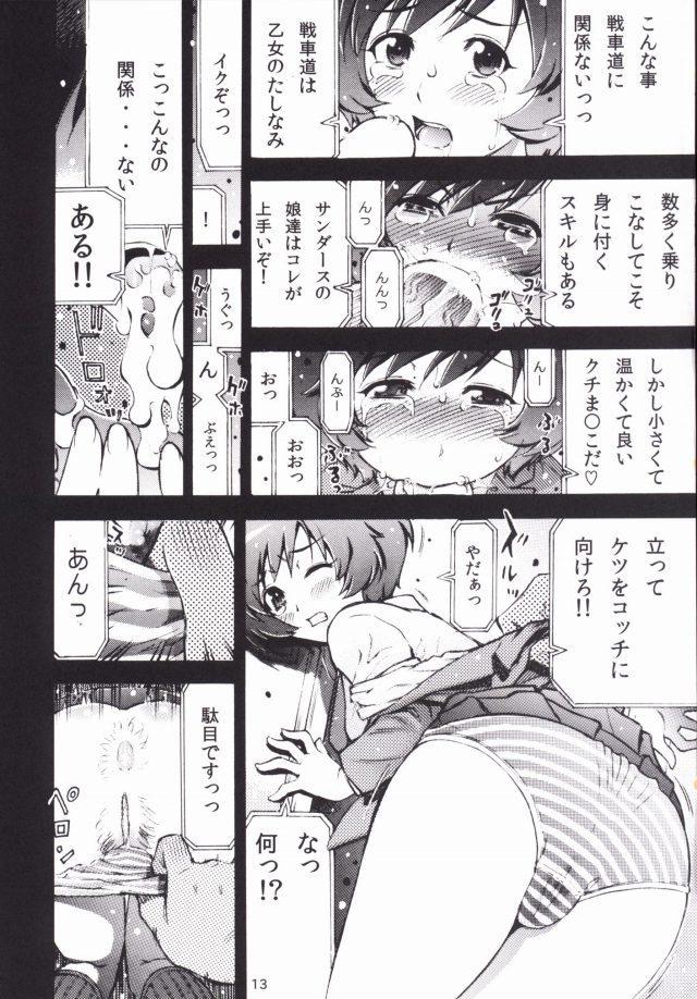 ガルパン エロマンガ・同人誌25014
