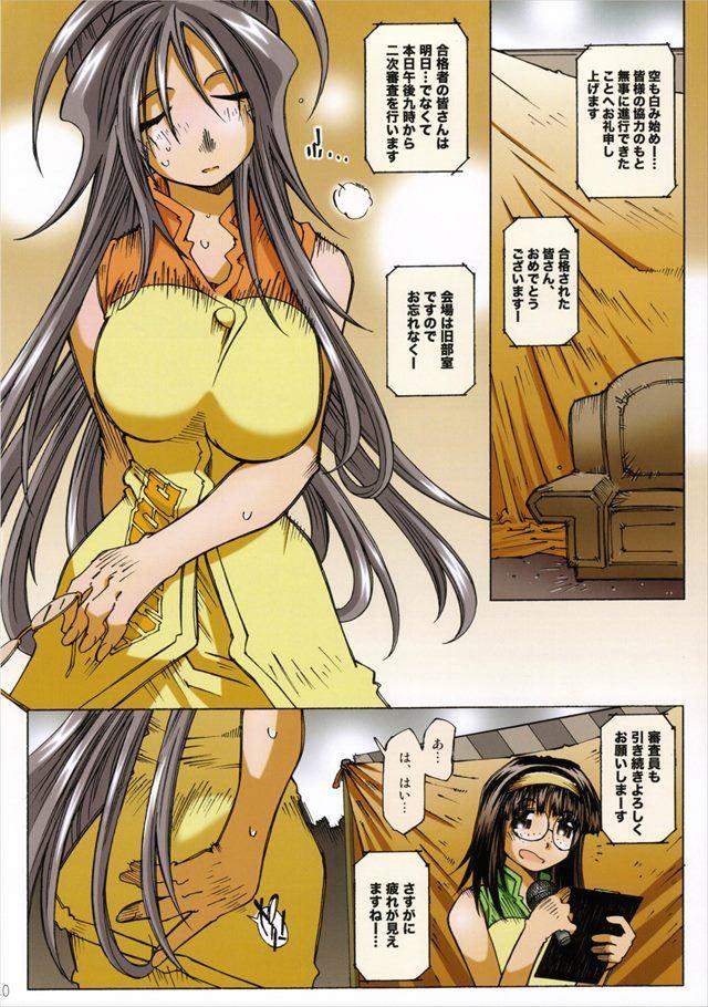 あぁ女神さまっ エロマンガ・同人誌31039