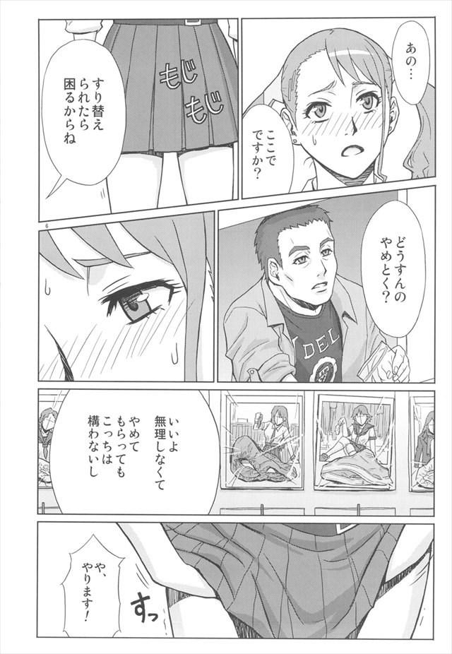 あの花 エロマンガ・同人誌31005