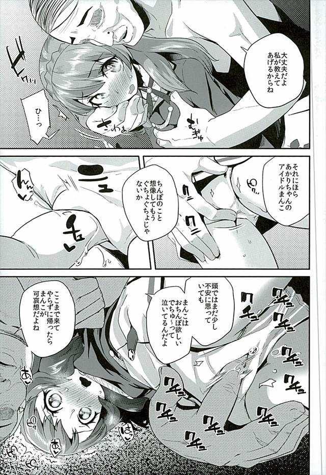 アイカツ エロマンガ・同人誌33010