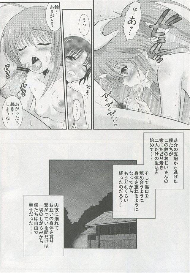 リトルバスターズ エロマンガ・同人誌11003