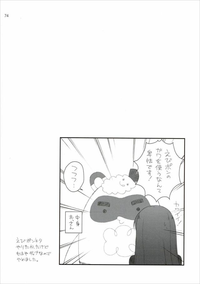 アイカツ エロマンガ・同人誌34073