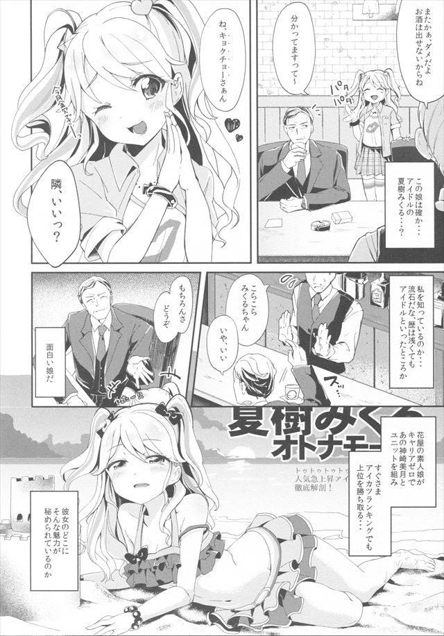 アイカツ エロマンガ・同人誌30003