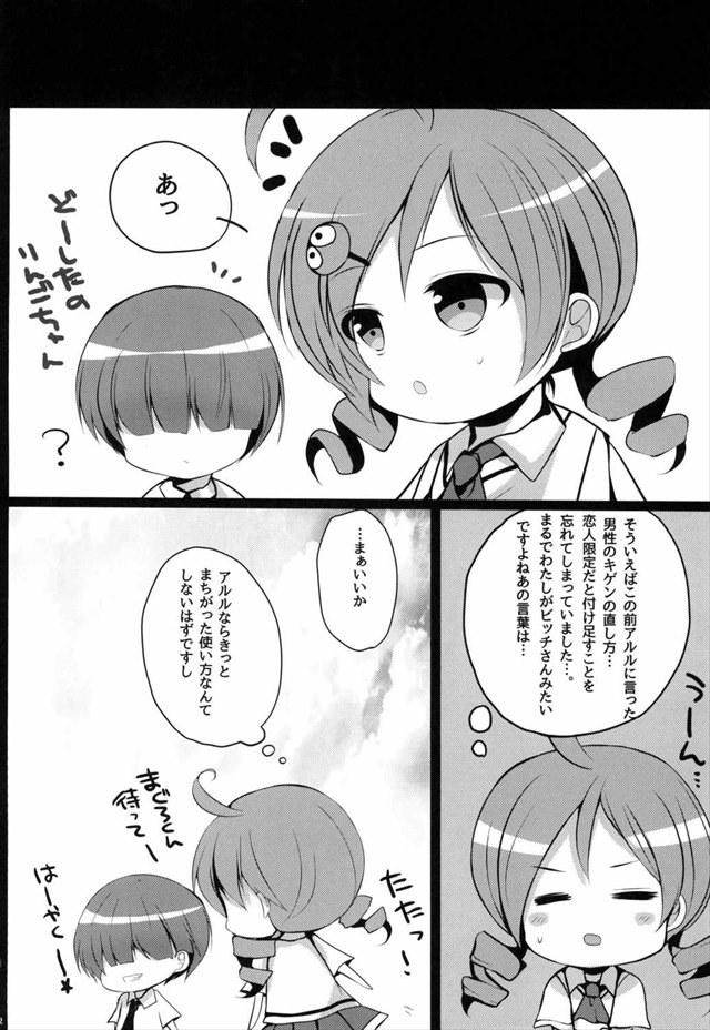ぷよぷよ エロマンガ・同人誌10022