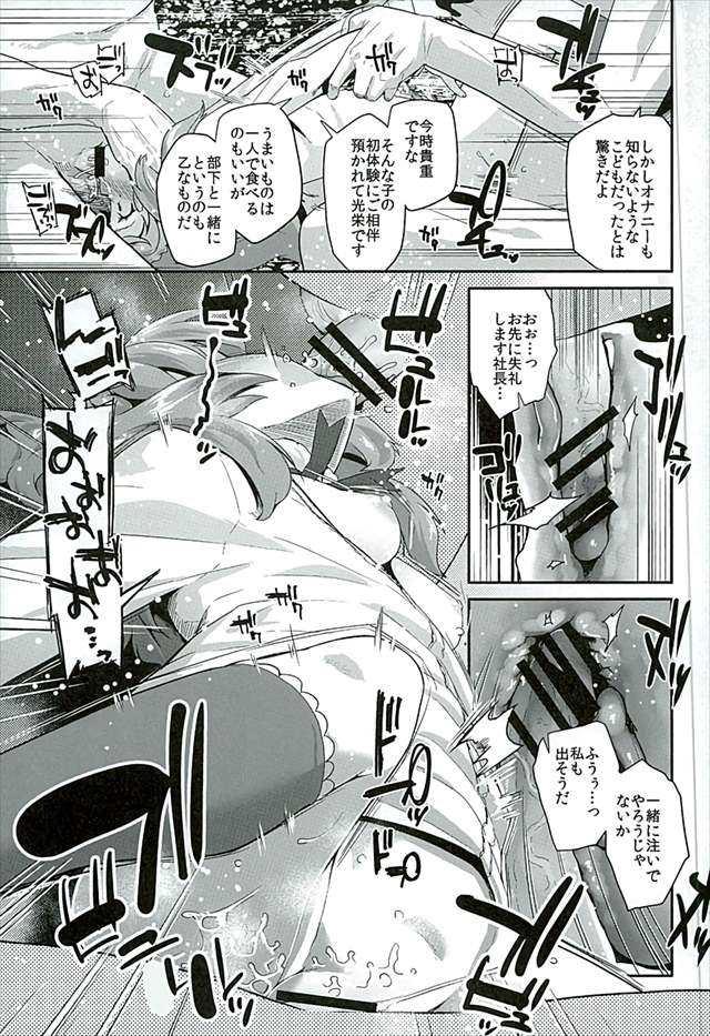 アイカツ エロマンガ・同人誌33014