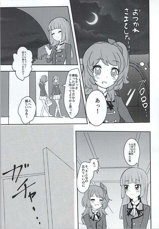 アイカツ エロマンガ・同人誌32019
