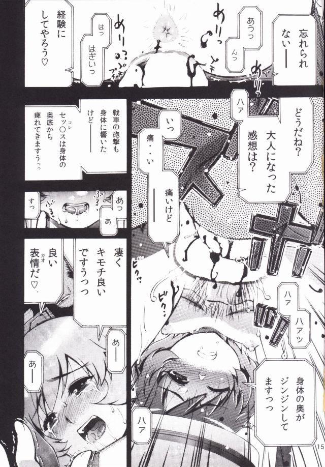 ガルパン エロマンガ・同人誌25016